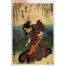 Utagawa Toyoshige: 「羽生やのかさね 岩井粂三郎」 - Waseda University Theatre Museum