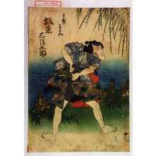 Utagawa Toyoshige: 「きぬ川与右衛門 坂東三津五郎」 - Waseda University Theatre Museum