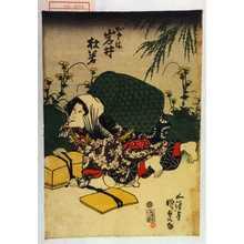 Utagawa Kunisada: 「かさね 岩井杜若」 - Waseda University Theatre Museum