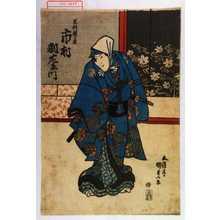 Utagawa Kunisada: 「足利頼兼 市村羽左衛門」 - Waseda University Theatre Museum