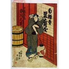 歌川国貞: 「とうふ屋三郎兵衛 市川九蔵」 - 演劇博物館デジタル