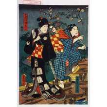 Utagawa Kunisada: 「でつち豆太」「女達鳴神おつる」 - Waseda University Theatre Museum