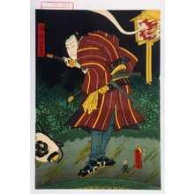 Utagawa Kunisada: 「穂積丹右衛門」 - Waseda University Theatre Museum