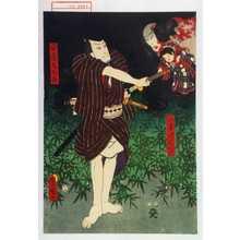 Utagawa Kunisada: 「小平次亡霊」「安達左九郎」 - Waseda University Theatre Museum