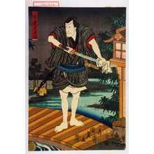 Utagawa Kunisada II: 「安達左九郎」 - Waseda University Theatre Museum