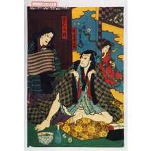 二代歌川国貞: 「安達左九郎」「岩戸のお捨」 - 演劇博物館デジタル