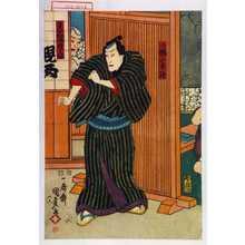 Utagawa Kunisada II: 「小幡小平次」「見世物師権兵衛」 - Waseda University Theatre Museum
