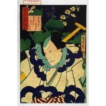 Toyohara Kunichika: 「三十六花艸の内 水葵」「さとう与茂七 ばん東 ひこ三郎」 - Waseda University Theatre Museum