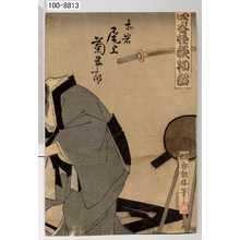 香朝樓: 「四谷怪談物語」「お岩 尾上菊五郎」 - Waseda University Theatre Museum