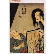 香朝樓: 「按摩宅悦 尾上松助」 - Waseda University Theatre Museum