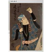 香朝樓: 「直助権兵衛 尾上菊五郎」 - 演劇博物館デジタル