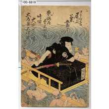 Utagawa Kunisada: 「日本駄右衛門 尾上菊五郎」「東海道五十三次の内 嶋田 大井川の場」「大道具大仕掛ニ仕候」 - Waseda University Theatre Museum