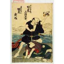 Utagawa Kunisada: 「日本駄右衛門 坂東三津五郎」「菊川友六 坂東新作」 - Waseda University Theatre Museum