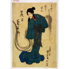 Utagawa Kuniyoshi: 「うすくもぼうこん 尾上菊五郎」 - Waseda University Theatre Museum