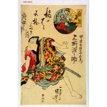 歌川国芳: 「梅のはる五拾三つぎの内 府中駅」 - 演劇博物館デジタル
