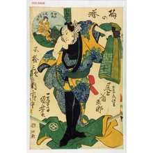 Utagawa Kuniyoshi: 「梅の春五拾三次之内府中」「土左衛門伝吉 尾上菊五郎」「かなや」「伊豆の次郎 尾上菊五郎」 - Waseda University Theatre Museum