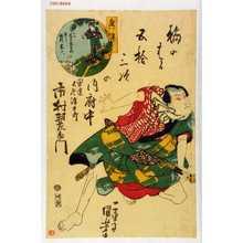 歌川国芳: 「梅のはる五拾三次の内府中」 - 演劇博物館デジタル