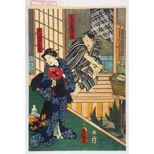 Utagawa Kunisada: 「とちめんや弥二郎兵衛」「ゑらいやおゑん」 - Waseda University Theatre Museum