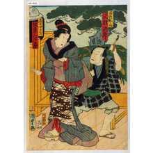 Utagawa Kunisada II: 「百姓紀之作 沢村訥升」「宿屋女おみつ 坂東三津五郎」 - Waseda University Theatre Museum