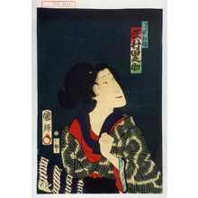 Utagawa Kuniteru: 「おせん妹お信 沢村田之助」 - Waseda University Theatre Museum