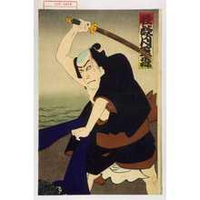 Utagawa Toyosai: 「怪談月笠森」 - Waseda University Theatre Museum