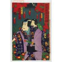 香朝樓: 「芦屋道満大内鏡」「一子童子 市川ぼたん」「安部保名 市川権十郎」 - Waseda University Theatre Museum