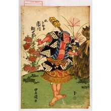 Utagawa Toyokuni I: 「奴与勘平 市川鰕十郎」 - Waseda University Theatre Museum