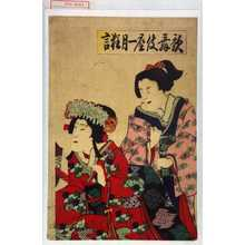 Utagawa Toyosai: 「歌舞伎座一月狂言」 - Waseda University Theatre Museum
