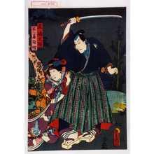 Utagawa Kunisada: 「直嶋大領」「愛妾胡蝶」 - Waseda University Theatre Museum