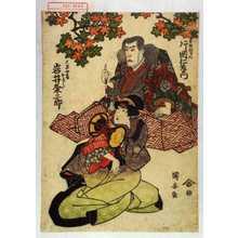 Utagawa Kuniyasu: 「土佐将かん 片岡仁左衛門」「又平女房おとく 岩井粂三郎」 - Waseda University Theatre Museum