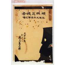 Toyohara Kunichika: 「傾城反魂香 浮世又平名筆之場」「又平女房おとく 尾上菊五郎」 - Waseda University Theatre Museum