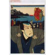 歌川国貞: 「東海道五十三次之内」 - 演劇博物館デジタル