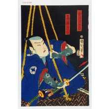 Toyohara Kunichika: 「近江源五郎」「飛騨内匠」 - Waseda University Theatre Museum