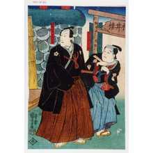 Utagawa Kuniyoshi: 「長谷部雲谷」「狩野四郎次郎元信」 - Waseda University Theatre Museum