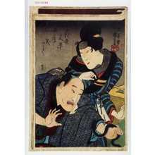 Utagawa Kuniyoshi: 「うきよ又平」「女房於とく」 - Waseda University Theatre Museum