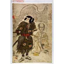 歌川豊国: 「[清玄律師] 尾上松緑」「天竺冠者 尾上松助」 - 演劇博物館デジタル