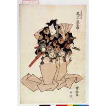 歌川国安: 「天竺徳兵衛 尾上菊五郎」 - 演劇博物館デジタル