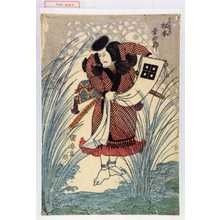 Utagawa Kuniyasu: 「日本駄右衛門 松本幸四郎」 - Waseda University Theatre Museum
