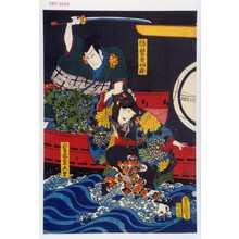 Utagawa Kunisada: 「毬埜矢四郎」「愛妾筬久埜」 - Waseda University Theatre Museum