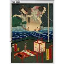 Utagawa Kunisada: 「鎌田又八亡霊」「菊野が亡霊」 - Waseda University Theatre Museum