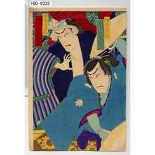 Morikawa Chikashige: 「柳生又十郎 市川右団次」「中間次良助 市川小団次」 - Waseda University Theatre Museum