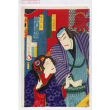 Morikawa Chikashige: 「松前屋五良兵エ 尾上菊五郎」「おなみ 中村福助」 - Waseda University Theatre Museum
