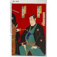 Toyohara Kunichika: 「高橋藤十郎 市川鬼丸」「完戸喜左衛門 尾上幸蔵」 - Waseda University Theatre Museum