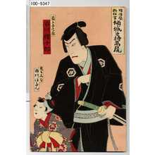 Utagawa Toyosai: 「明治座新狂言 傾城子持高尾」「最上吉之丞 市川権十郎」「禿もみじ 市川ぼたん」 - Waseda University Theatre Museum