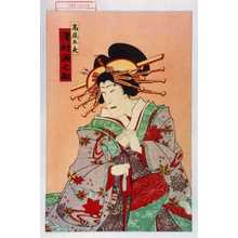 Utagawa Toyosai: 「高尾太夫 沢村源之助」 - Waseda University Theatre Museum