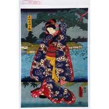 Utagawa Kunisada: 「千切屋娘お梅」 - Waseda University Theatre Museum