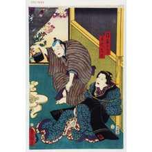 Utagawa Kunisada: 「後家おくら」「手代久七」 - Waseda University Theatre Museum