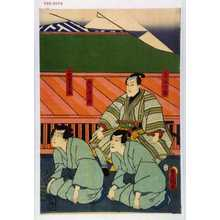 Utagawa Kunisada: 「五十子七郎」「政木清三郎」「小間物屋彦蔵」 - Waseda University Theatre Museum