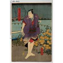 Utagawa Kunisada: 「あら木屋五郷」 - Waseda University Theatre Museum
