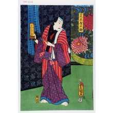 Utagawa Kunisada: 「荒木屋五郷」 - Waseda University Theatre Museum